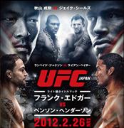 UFC_144_poster_Japan_version_180_6.jpg