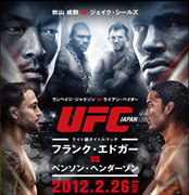 UFC_144_poster_Japan_version_180_8.jpg